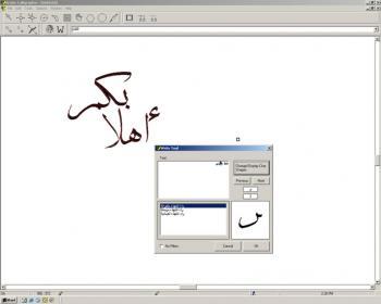برنامج الخطاط العربي رائع للوحات