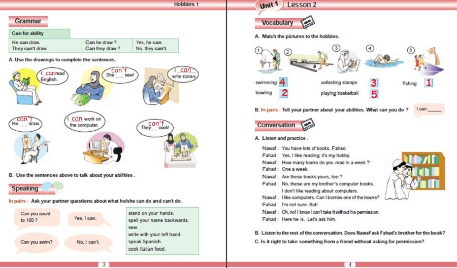 حلول تمارين كتاب النشاط لمادة اللغة الانجليزية للصف الاول متوسط