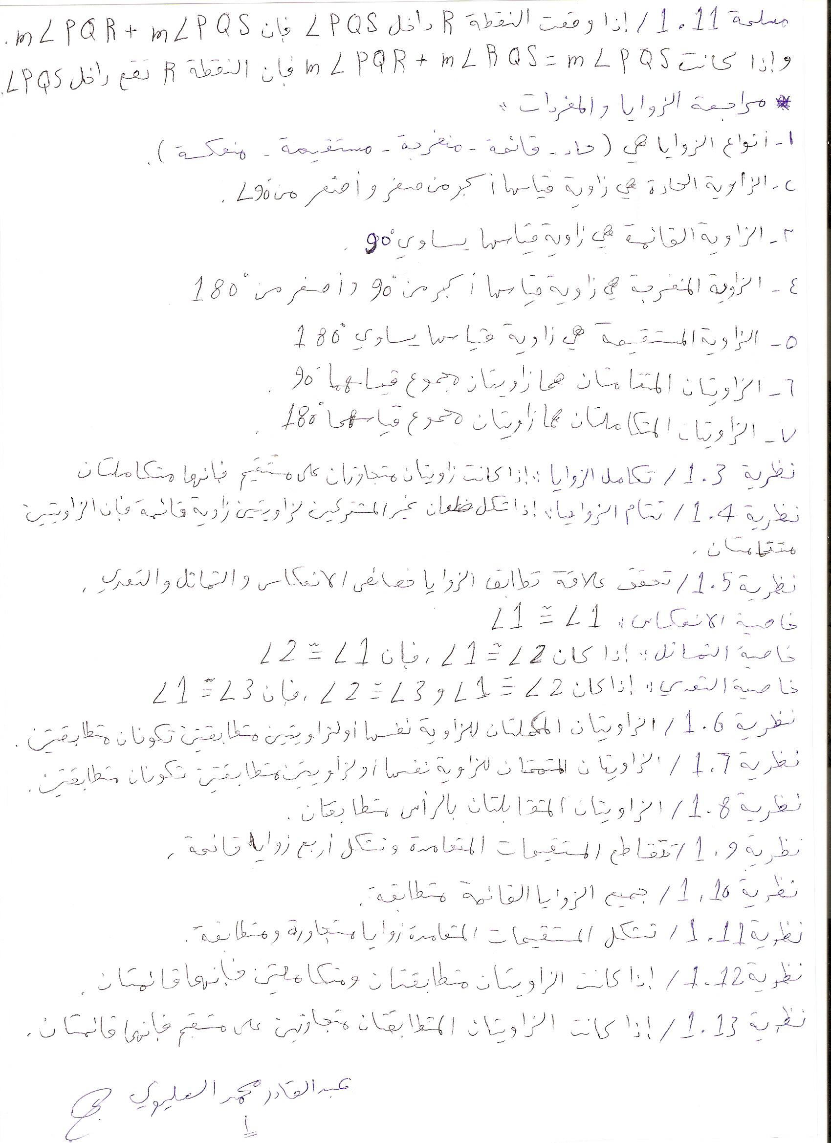 رياضيات مقررات 1 اول ثانوي شرح الباب الأول 5 اوراق اطبعها و