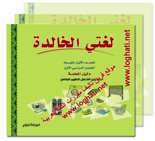 لغتي الخالدة اول متوسط الفصل الدراسي الثاني كتاب النشاط