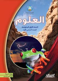 كتاب علوم للصف الاول متوسط