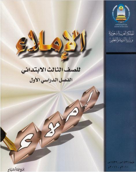 كتاب الاملاء الجديد